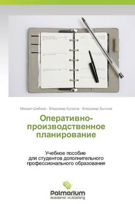 Operativno-Proizvodstvennoe Planirovanie (Paperback)