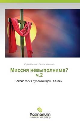 Missiya Nevypolnima? Ch.2 (Paperback)