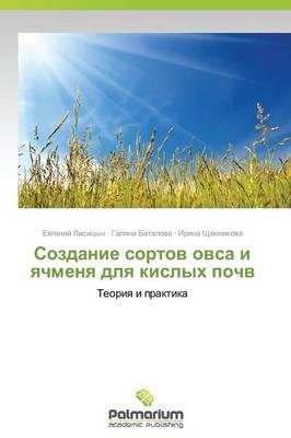 Sozdanie Sortov Ovsa I Yachmenya Dlya Kislykh Pochv (Paperback)