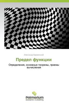 Predel Funktsii (Paperback)