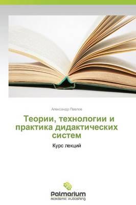 Teorii, Tekhnologii I Praktika Didakticheskikh Sistem (Paperback)