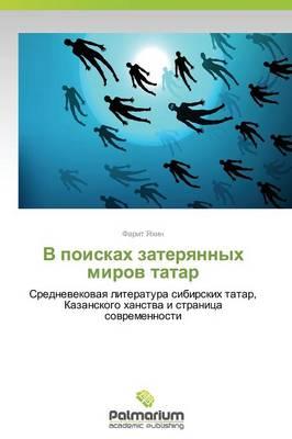 V Poiskakh Zateryannykh Mirov Tatar (Paperback)