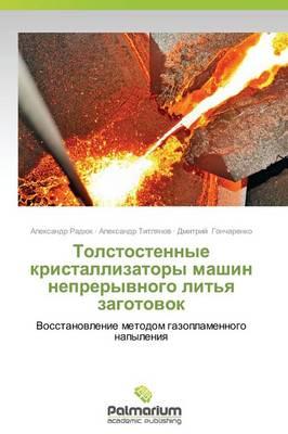 Tolstostennye Kristallizatory Mashin Nepreryvnogo Lit'ya Zagotovok (Paperback)