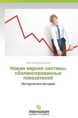 Novaya Versiya Sistemy Sbalansirovannykh Pokazateley (Paperback)