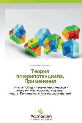Teoriya Plyuripotentsiala. Primeneniya (Paperback)