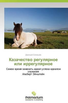 Kazachestvo Regulyarnoe Ili Irregulyarnoe (Paperback)