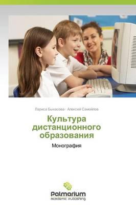 Kul'tura Distantsionnogo Obrazovaniya (Paperback)