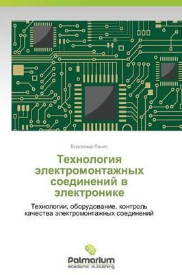 Tekhnologiya Elektromontazhnykh Soedineniy V Elektronike (Paperback)