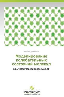Modelirovanie Kolebatel'nykh Sostoyaniy Molekul (Paperback)