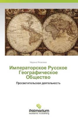 Imperatorskoe Russkoe Geograficheskoe Obshchestvo (Paperback)