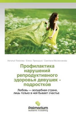 Profilaktika Narusheniy Reproduktivnogo Zdorov'ya Devushek - Podrostkov (Paperback)