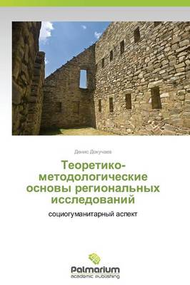 Teoretiko-Metodologicheskie Osnovy Regional'nykh Issledovaniy (Paperback)