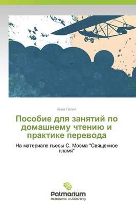 Posobie Dlya Zanyatiy Po Domashnemu Chteniyu I Praktike Perevoda (Paperback)