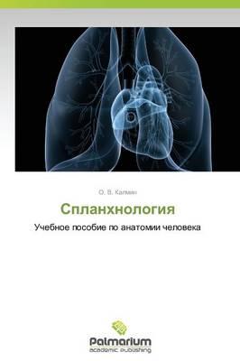 Splankhnologiya (Paperback)