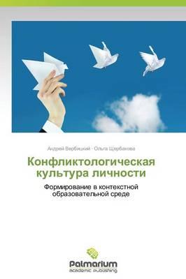 Konfliktologicheskaya Kul'tura Lichnosti (Paperback)