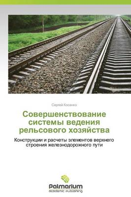 Sovershenstvovanie Sistemy Vedeniya Rel'sovogo Khozyaystva (Paperback)