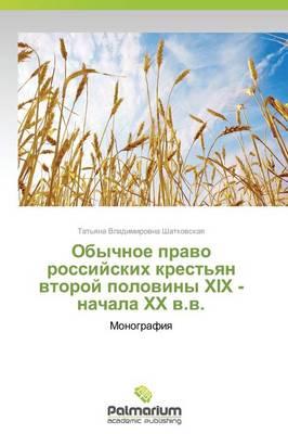 Obychnoe Pravo Rossiyskikh Krest'yan Vtoroy Poloviny XIX - Nachala XX V.V. (Paperback)