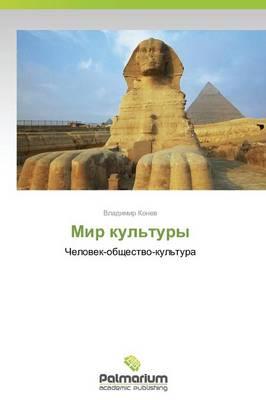 Mir Kul'tury (Paperback)