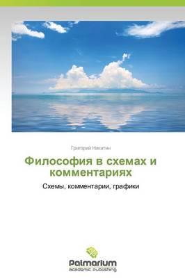 Filosofiya V Skhemakh I Kommentariyakh (Paperback)