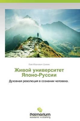 Zhivoy Universitet Yapono-Russii (Paperback)