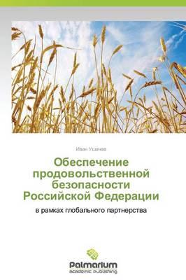 Obespechenie Prodovol'stvennoy Bezopasnosti Rossiyskoy Federatsii (Paperback)