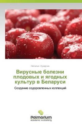 Virusnye Bolezni Plodovykh I Yagodnykh Kul'tur V Belarusi (Paperback)