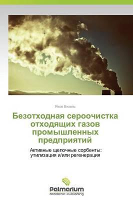 Bezotkhodnaya Seroochistka Otkhodyashchikh Gazov Promyshlennykh Predpriyatiy (Paperback)