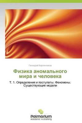Fizika Anomal'nogo Mira I Cheloveka (Paperback)