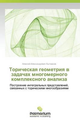 Toricheskaya Geometriya V Zadachakh Mnogomernogo Kompleksnogo Analiza (Paperback)