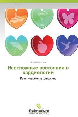 Neotlozhnye Sostoyaniya V Kardiologii (Paperback)