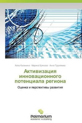 Aktivizatsiya Innovatsionnogo Potentsiala Regiona (Paperback)