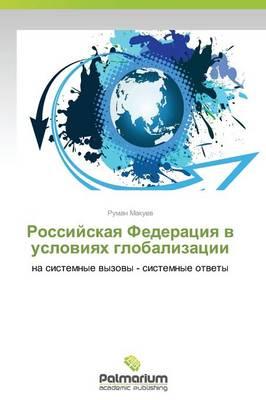 Rossiyskaya Federatsiya V Usloviyakh Globalizatsii (Paperback)