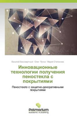 Innovatsionnye Tekhnologii Polucheniya Penostekla S Pokrytiyami (Paperback)