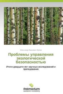 Problemy Upravleniya Ekologicheskoy Bezopasnost'yu (Paperback)