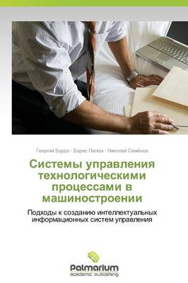 Cistemy Upravleniya Tekhnologicheskimi Protsessami V Mashinostroenii (Paperback)