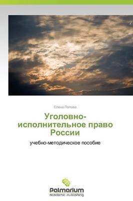 Ugolovno-Ispolnitel'noe Pravo Rossii (Paperback)