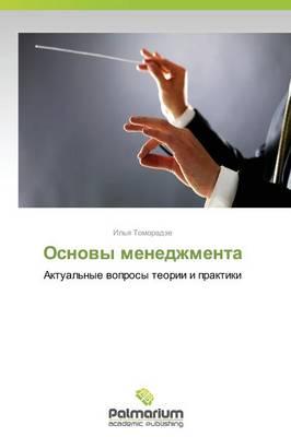 Osnovy Menedzhmenta (Paperback)