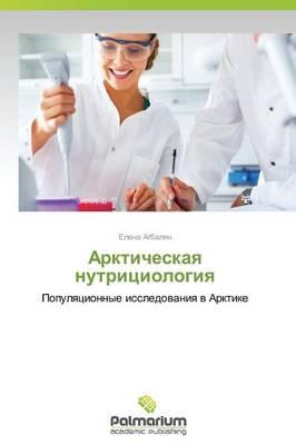 Arkticheskaya Nutritsiologiya (Paperback)