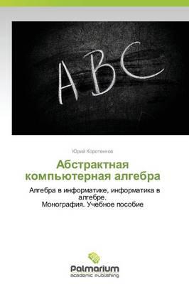 Abstraktnaya Komp'yuternaya Algebra (Paperback)