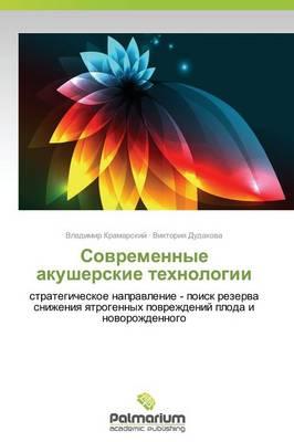 Sovremennye Akusherskie Tekhnologii (Paperback)