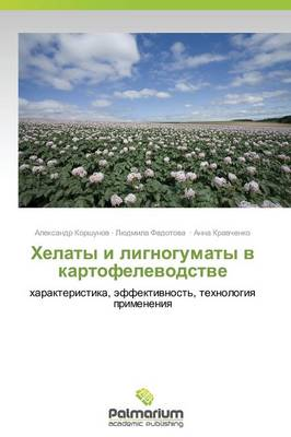 Khelaty I Lignogumaty V Kartofelevodstve (Paperback)