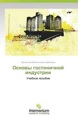 Osnovy Gostinichnoy Industrii (Paperback)
