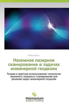 Nazemnoe Lazernoe Skanirovanie V Zadachakh Inzhenernoy Geodezii (Paperback)