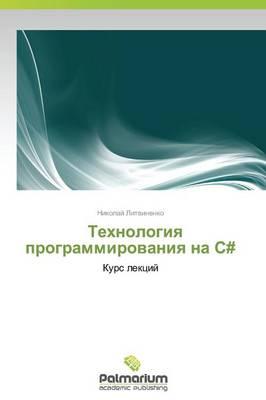 Tekhnologiya Programmirovaniya Na C# (Paperback)
