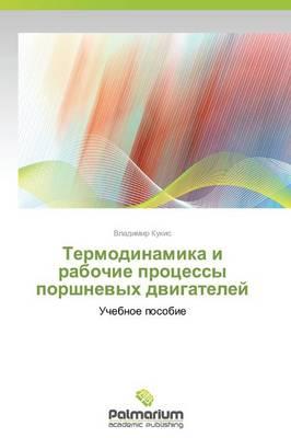 Termodinamika I Rabochie Protsessy Porshnevykh Dvigateley (Paperback)