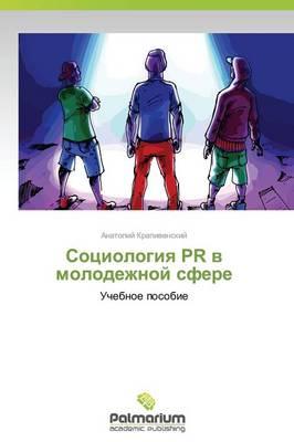 Sotsiologiya PR V Molodezhnoy Sfere (Paperback)