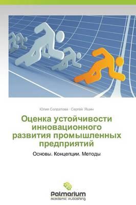 Otsenka Ustoychivosti Innovatsionnogo Razvitiya Promyshlennykh Predpriyatiy (Paperback)