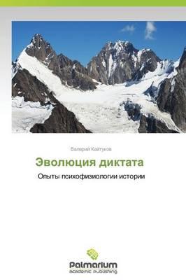 Evolyutsiya Diktata (Paperback)