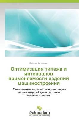 Optimizatsiya Tipazha I Intervalov Primenyaemosti Izdeliy Mashinostroeniya (Paperback)