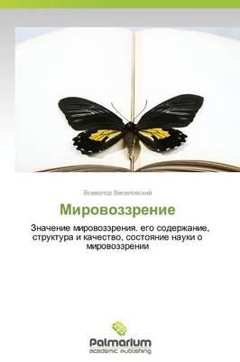 Mirovozzrenie (Paperback)